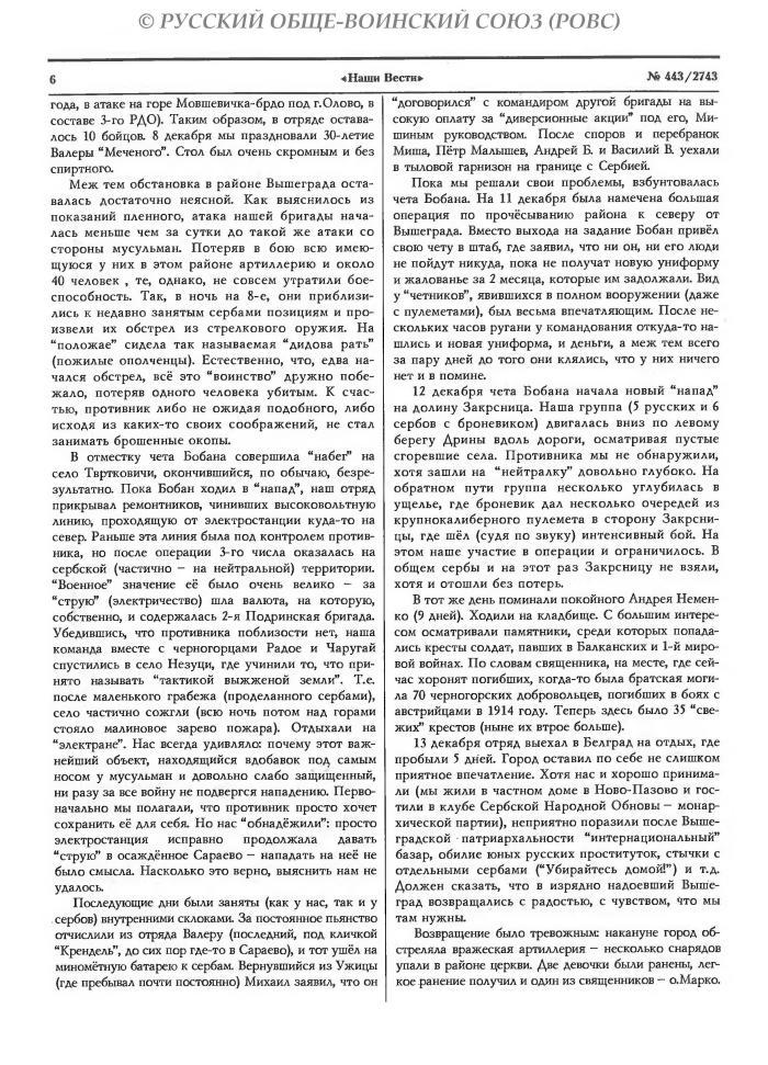 Strelkov (4)-page-003